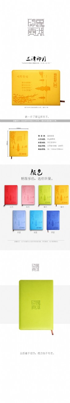 中国风笔记本详情页简约现代