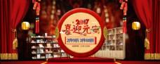 元宵节首页海报 活动喜庆红色热闹海报