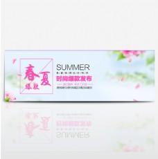 春夏季上新淘宝电商首页海报banner