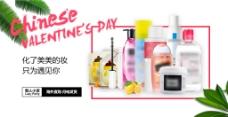 化妆品海报活动促销