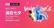 美在七夕化妆品节日促销