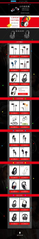 耳机淘宝首页