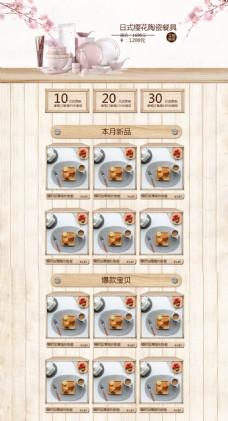 日式风格樱花餐具首页设计