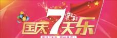 国庆节 国庆7天乐 狂欢节