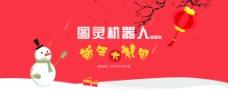 新年活动banner