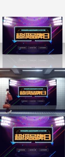 霓虹灯效果超级品牌日大气宣传海报