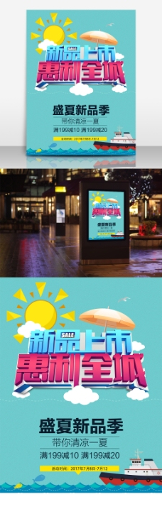夏季新品上市海报