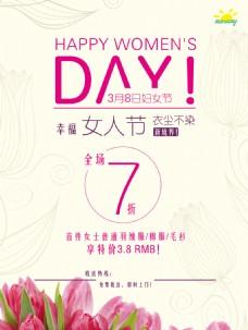38妇女节洗衣促销海报