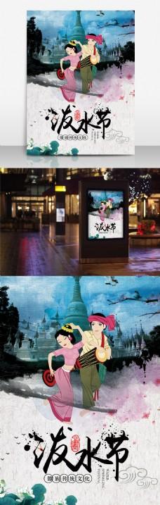 傣族泼水节促销海报设计