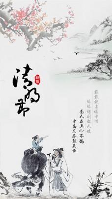 毛笔诗歌水墨中国风细雨清明文字排版海报