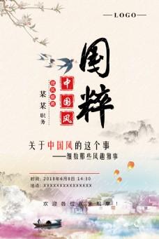中国风水墨画讲座海报