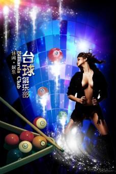 桌球台球炫彩海报