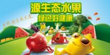 源生态水果海报