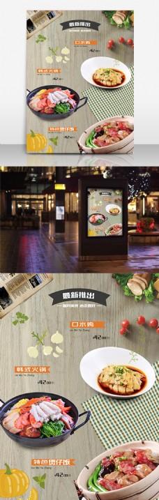 最新推出简餐创意菜单设计