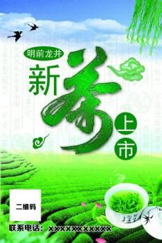 清明茶海报