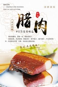 传统土特产腊肉展板设计