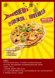 美食披萨广告