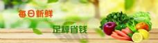 热购商品banner