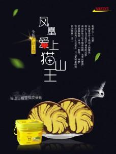 榴莲凤纹蛋糕
