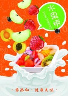 水果捞海报