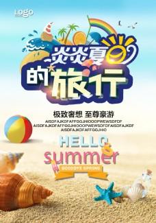 夏季周末休闲游海报