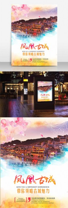 湖南凤凰古城唯美旅游海报
