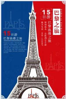 巴黎之旅创意海报