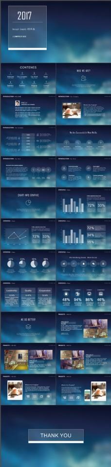 2017IOS风格商务风PPT模板