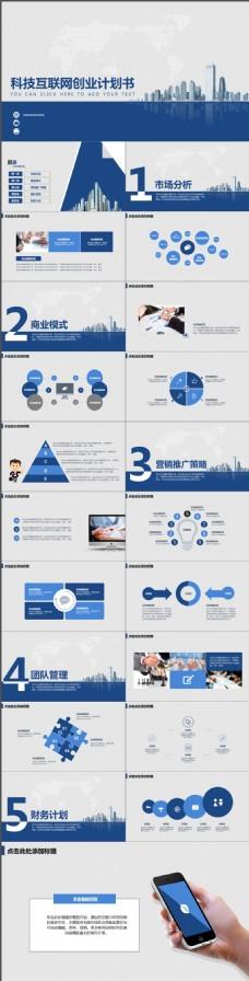 科技互联网创业计划书