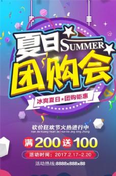 夏日团购夏日促销海报设计