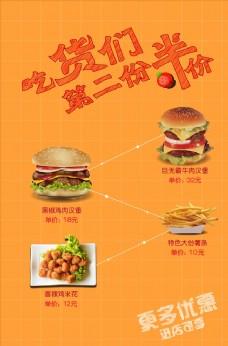 pop海报 铅笔字 汉堡