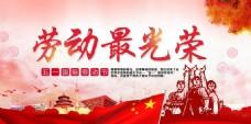 劳动最光荣2017五一劳动节国际劳动节