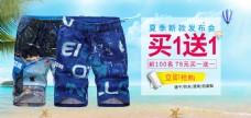 夏季海边沙滩裤海报