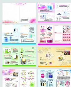 韩国化妆品画册