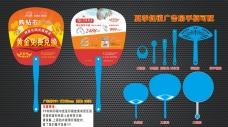 中国珠宝促销长柄铆钉扇