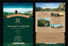 房地产 海报 单页