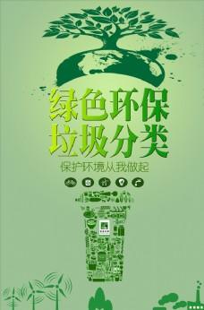 垃圾分類 綠色環保