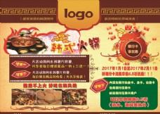 韩餐喷绘餐饮展板