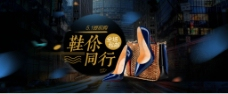女鞋海报banner
