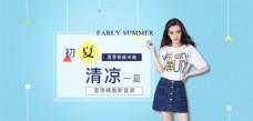 电商夏季banner