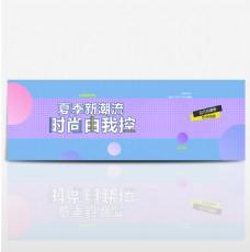 电商淘宝夏季新品首页全屏海报banner