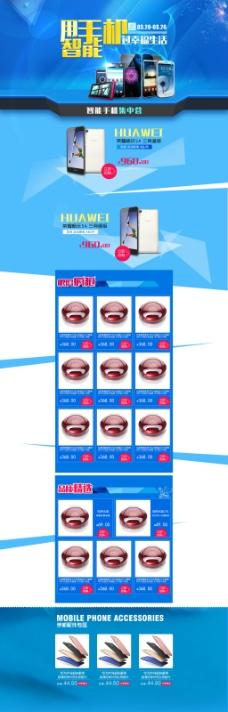手机活动页