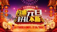 节日约惠元旦海报