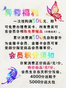 蝴蝶衣服 大促销海报
