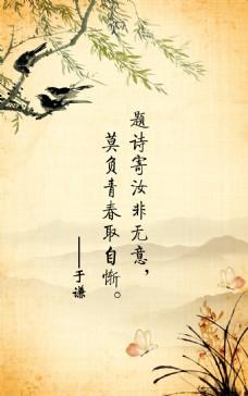中国风文化海报
