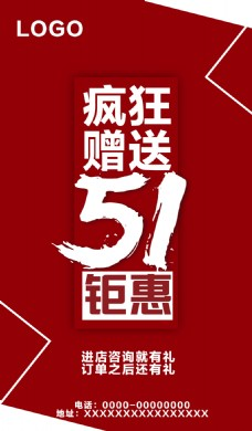 五一节日海报