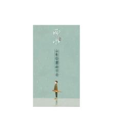 雨水节日海报