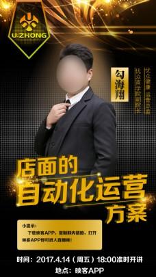 讲师海报 h5宣传页