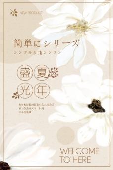 盛夏光年简洁日本风格海报