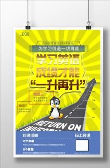 学习英语培训海报